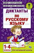 О. В. Узорова, Е. А. Нефёдова - Диктанты по русскому языку. 1-4 классы