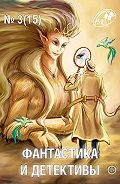 Сборник -Журнал «Фантастика и Детективы» №3 (15) 2014