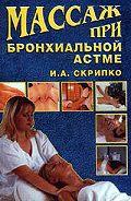 Ирина Скрипко - Массаж при бронхиальной астме