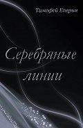 Тимофей Еперин - Серебряные линии