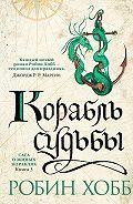 Робин Хобб -Корабль судьбы