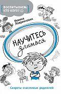 Невена Ловринчевич -Научитесь злиться. Секреты счастливых родителей