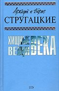 Аркадий и Борис Стругацкие -О странствующих и путешествующих