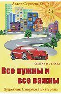 Елена Сергеева -Все нужны и все важны
