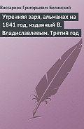 В. Г. Белинский - Утренняя заря, альманах на 1841 год, изданный В. Владиславлевым. Третий год