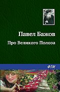 Павел Бажов - Про Великого Полоза