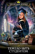 Маргарита Блинова -Тяжело быть студентом