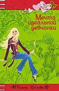 Ирина Щеглова - Мечта идеальной девчонки