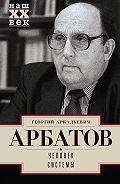 Георгий Аркадьевич Арбатов -Человек системы