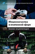 Коллектив Авторов, Алексей Воронин - Мошенничество в платежной сфере. Бизнес-энциклопедия