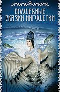 М. Базоркин -Волшебные сказки Ингушетии