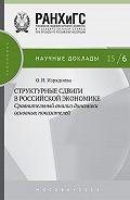 Ольга Изряднова -Структурные сдвиги в российской экономике: сравнительный анализ динамики основных показателей