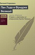 Евгений Карнович -Пан Лада и Фридрих Великий