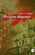 Виктор Кустов -Русский манифест