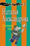 Наталья Николаевна Александрова -Бегемот и муза