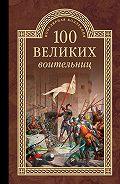 Сергей Нечаев -100 великих воительниц