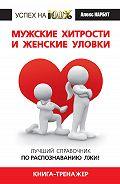 Алекс Нарбут - Мужские хитрости и женские уловки. Лучший справочник по распознаванию лжи! Книга-тренажер