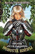Наталья Павловна Павлищева -Против «псов-рыцарей»