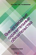 Коллектив Авторов -Внедоговорные охранительные обязательства. Учебное пособие