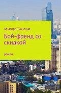 Альфира Ткаченко -Бойфренд со скидкой
