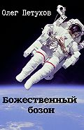 Олег Петухов -Божественный бозон. Сборник