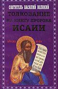 Святитель Василий Великий -Толкование на книгу пророка Исаии