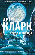 Артур Кларк -Город и звезды