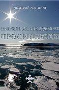 Дмитрий Логинов -Великий полярный водоворот просыпается