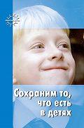 Валентина Шацкая -Сохраним то, что есть в детях