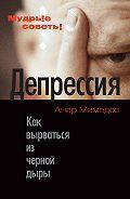 Анар Мамедов - Депрессия. Как вырваться из черной дыры