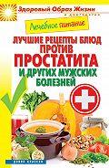 С. П. Кашин -Лечебное питание. Лучшие рецепты блюд против простатита и других мужских болезней
