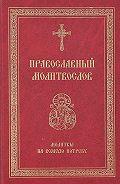 Сборник -Православный молитвослов. Молитвы на всякую потребу