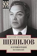 Дмитрий Шепилов -Непримкнувший. Воспоминания