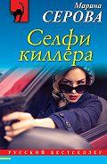 Марина Сергеевна Серова -Селфи киллера