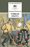 Александр Вампилов -Утиная охота (сборник)