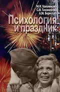 М. Воловикова -Психология и праздник