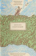 Григорий Святогорец -Болезни и верующий