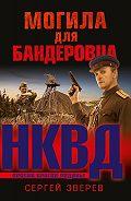 Сергей Зверев -Могила для бандеровца
