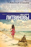 Анна и Сергей Литвиновы -Аватар судьбы