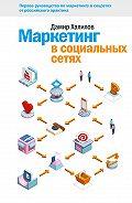 Дамир Халилов -Маркетинг в социальных сетях