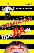 Борис Жалило -Шпаргалка проДАж. Книга 2