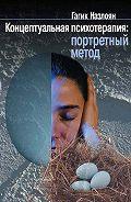 Гагик Назлоян -Концептуальная психотерапия: портретный метод