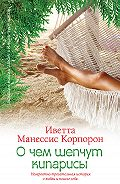 Иветта Корпорон -О чем шепчут кипарисы