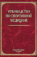 Коллектив авторов -Руководство по спортивной медицине