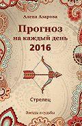 Алена Азарова -Прогноз на каждый день. 2016 год. Стрелец