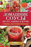 Елена Доброва - Домашние соусы. Кетчуп, аджика и другие