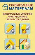 Илья Мельников -Материалы для основных конструктивных элементов зданий