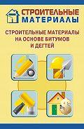 Илья Мельников -Строительные материалы на основе битумов и дегтей