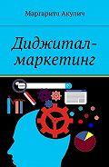 Маргарита Акулич -Диджитал-маркетинг