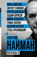 Анатолий Найман -Рассказы о